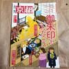 【お買い物記録】「2018年1月号 月刊京都」買いました。 メルカリ 御朱印 お買い物 主婦ブログ