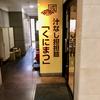 くにまつ中電前店(中区)特製冷しつけ麺