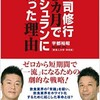 「寿司修行3ヵ月でミシュランに載った理由」(宇部裕昭)