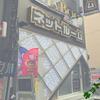 ニューオープン!完全個室のネットルームマンボー錦糸町店に行ってきた。【ネカフェ】