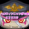 妖怪ウォッチぷにぷに ハロウィンニャンボ ZZランク ハロウィンぬらりの登場日が判明!