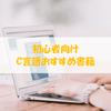 【初心者向け】独学でC言語を学びたい人へのおすすめ書籍10選