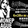 『ハモネプ』が4年ぶりに明日放送! 管理人の雑記(^^)