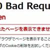 楽天で 400 Bad Request と表示される時の簡単な解決方法(Chromeで特定のサイトのCookieを削除)