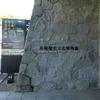 長崎歴史文化博物館にて企画展開幕!