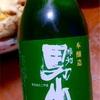 糸魚川のお酒で乾杯♪