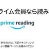 なに~っ、AMAZON DOWNLOADS 980円ですと!? Kindle Unlimited 読み放題の罠。