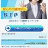 ディップは東京都港区北青山2-7-26の闇金です。