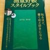 測量野帳スタイルブックを買いました。