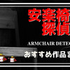 『安楽椅子探偵』おすすめミステリー小説をまとめて紹介!【定番作品を中心にリストアップ】