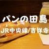【吉祥寺カフェ】ドトールとコラボ「パンの田島 吉祥寺店」ふわっふわのコッペパン
