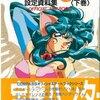 『宝魔ハンターライム 設定資料集』『アニメスタイル 009』