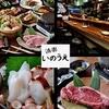 【オススメ5店】梅田(大阪)にある小料理が人気のお店