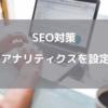 【SEO】はてなブログでGoogle アナリティクスを導入・使い方について解説