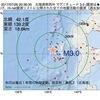2017年07月26日 20時36分 北海道南西沖でM3.0の地震