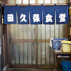 絶品のカキフライ定食@船橋中央卸売市場 田久保食堂 初訪問