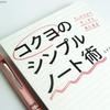 ノートのプロの技 『コクヨのシンプル ノート術』(おすすめ本)