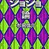 杉田俊介さんと『ジョジョ』座談会 part1