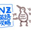 ニュージーランド英語の特徴とスラングのマスター方法