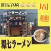 【群馬/高崎】環七ラーメンの高級背脂がヤバすぎた🍜【環七ラーメン/周麺】