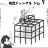 (1コマ0117話)幼児ジャングルジムT(登頂)