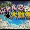 3DS『とびだす!にゃんこ大戦争』レビュー。ガチャが無料でいっぱい引けて楽しいぞ