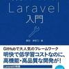 PHPフレームワーク Laravel入門 5週目(実施日24日)