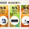 「Anker秋の3大祭り」主力3製品群の3日間連続セール。1日目まとめ