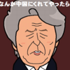 ●石原慎太郎「こいつは、売国奴だ。」
