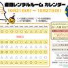 【10/21(月)〜10/27(日)】最新週間レンタルルーム情報 🎻