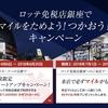【JALさんの新キャンペーン!】スーパーレートアップキャンペーン&必ずもらえるマイル!!!【ロッテ免税店銀座@東急プラザ】