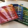 中級者向け!英語の文法を理解する参考書はこれが世界標準!