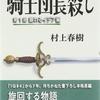 書評『騎士団長殺し』/村上春樹 ~ダイソン的吸引力で読者を物語へと引き込む「ほのめかし文学」~