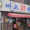 孔徳 テジカルビの名店@최대포