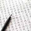 """""""令和""""子どもの名前候補になる?漢字の意味は?〜""""令和""""にまつわる小ネタシリーズ〜[ドラッグストアMARTおすすめ]"""