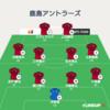 ジーコと共に~2021年J1第3節・鹿島VS 湘南ベルマーレ戦!今シーズンのリーグ初勝利を!!~