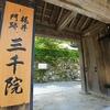 京都大原「三千院門跡・寂光院」新緑の世界