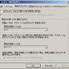 WindowsのイベントビューアにDCOMのエラー(イベントID 10010)が記録される
