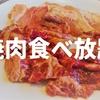 焼肉食べ放題を実食【流山・柏・松戸・三郷】シーン別でお店を選ぼう