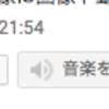 Youtubeで音楽をつけてニコニコに投稿