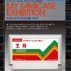 架空のファミコンソフトが大集合!13回目となる「わたしのファミカセ展 2017」が開催!