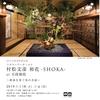 ホテル雅叙園東京『フラワーアーティスト村松文彦 初花-SHOKA-』展at百段階段とお正月イベント