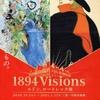 祝!三菱一号館美術館👏開館10周年記念『1894 Visions ルドン、ロートレック展』