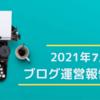 【ブログ運営報告】2021年7月のPV数、収益を報告します