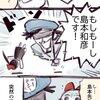 島本和彦「調子に乗って失敗しろ!」