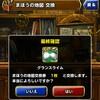 level.361【ウェイト120】第104回闘技場ランキングバトル3日目