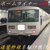 【185系】東海道貨物線を駆け抜ける ホームライナー小田原