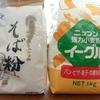 ヌードルメーカー de ニ八そば(失敗)