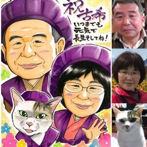 お客様似顔絵 by浜田(17)/長寿のお祝い、還暦、古希、傘寿、喜寿