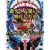 P JAWS3 LIGHT  ラムクリ判別 遊タイム期待値